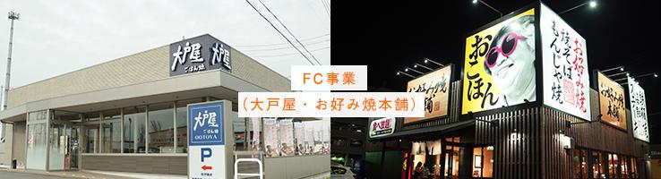 2.FC事業