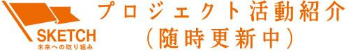プロジェクト活動紹介(臨時更新中)