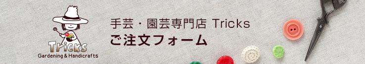 手芸・園芸専門店 Tricksご注文フォーム