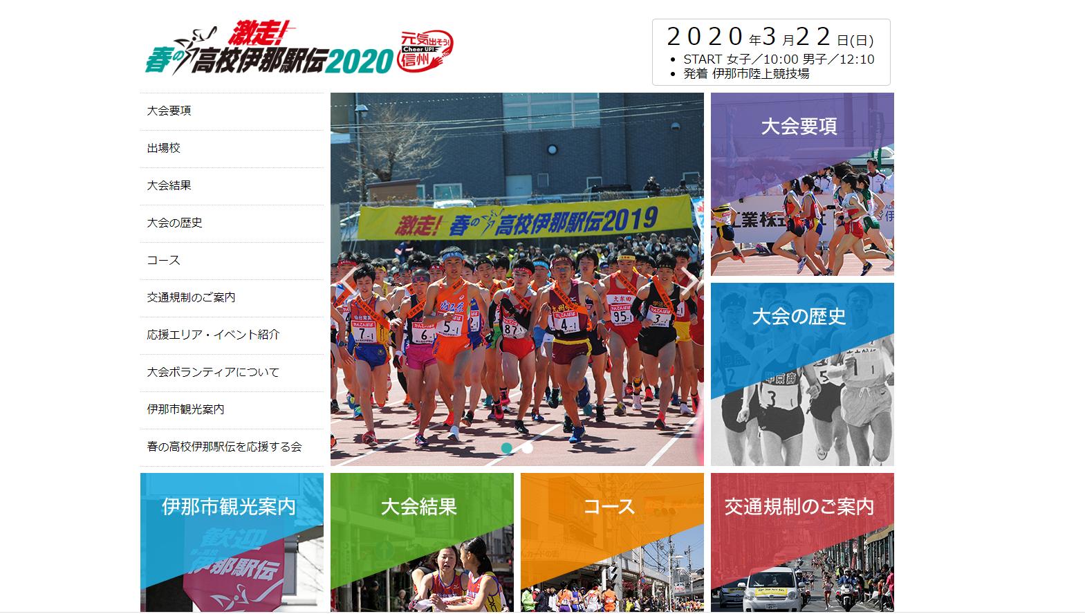 春の高校伊那駅伝2020