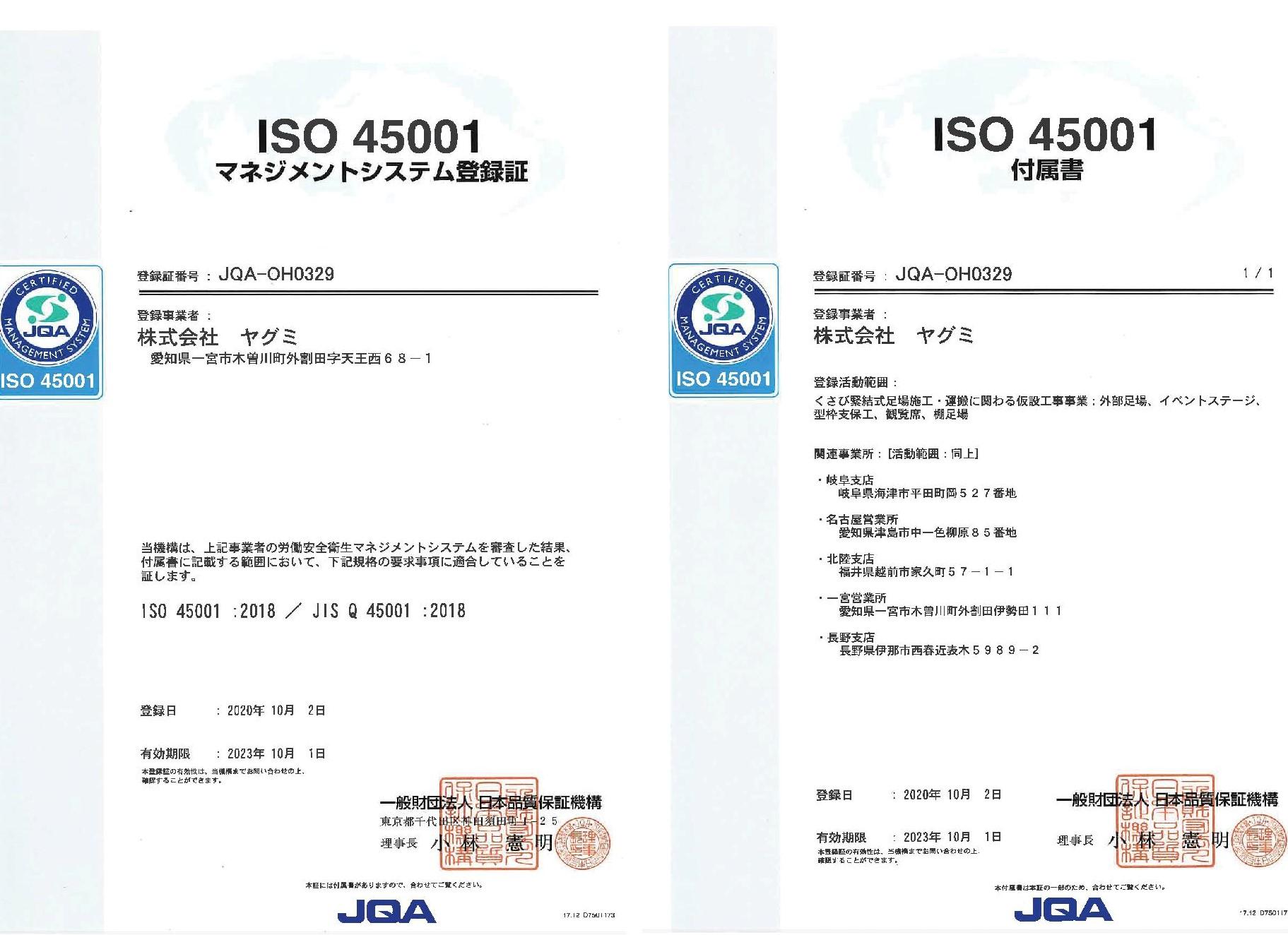ISO45001登録証
